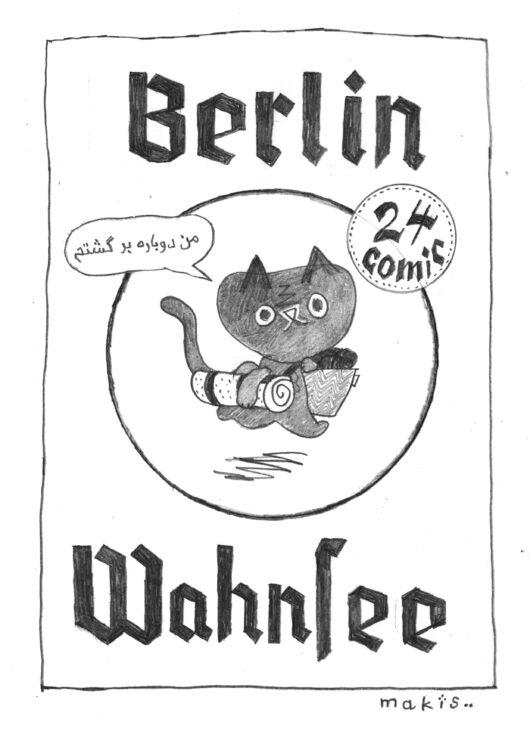 Maki Shimizu: »Berlin Wannsee«